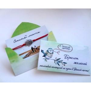 Декоративный конверт для браслета
